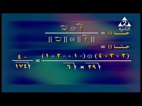 31-01-2019 رياضة 3 ثانوي هندسة فراغية ( ضرب المتجهات ) أ جمال عبد العزيز