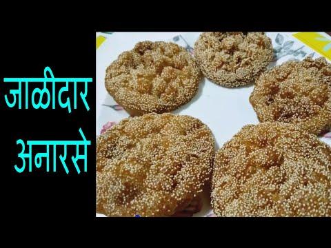 अनारसे | Anarsa | Anarsa recipe By Khamang | Diwali Special Anarse