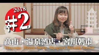 【名古屋・榮・高山 2018】#2
