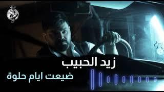 زيد الحبيب - ضيعت ايام حلوة | حصرياً 2021 Zaid Al-Habeeb - Dayaeat Ayam Hilwah تحميل MP3