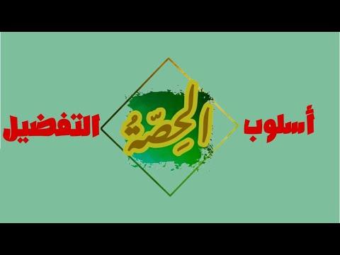 لغة عربية | نحو | المشتقات | أسلوب التفضيل  | محمد عبدالمنعم | اللغة العربية الصف الثالث الثانوى الترمين | طالب اون لاين