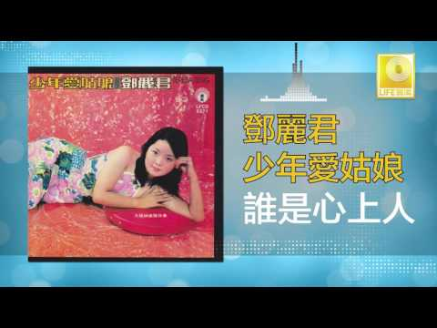 邓丽君 Teresa Teng - 誰是心上人 Shui Shi Xin Shang Ren (Original Music Audio)