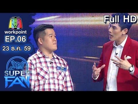 แฟนพันธุ์แท้ SUPER FAN |  Audition | EP.06 | 23 ธ.ค. 59 Full HD
