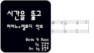 <WELOVE>시간을 뚫고 - 피아노 반주+멜로디 3단