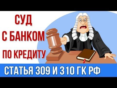 Нечем платить кредит. Суд с банком по кредиту.