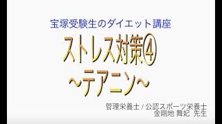 宝塚受験生のダイエット講座〜ストレス対策④テアニン〜のサムネイル画像