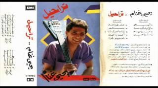 تحميل اغاني يحيى غنام - تراحيل / Yehia Ghannam - Tra7eel MP3