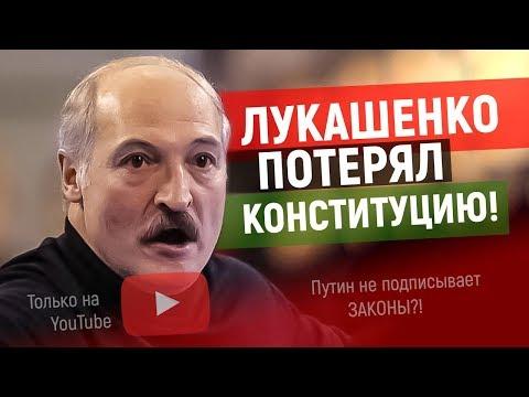 Лукашенко потерял конституцию | Путин не подписывает законы?!