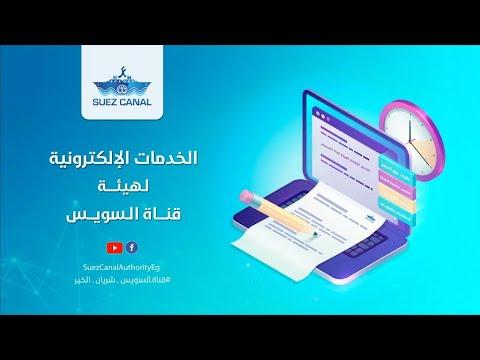 حزمة الخدمات الإلكترونية الجديدة للهيئة على موقعها الرسمي ضمن منظومة التحول الرقمي