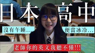 【日本縣立高中在讀】台灣高中生日本留學一年校園生活分享|基礎篇