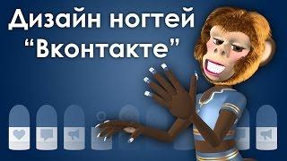 Дизайн Ногтей. Рисунки на Ногтях. Схемы Дизайн Ногтей в Стиле Вконтакте. Дизайн Ногтей Схемы