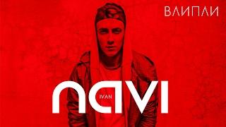 Ivan NAVI - Влипли [ AUDIO ]