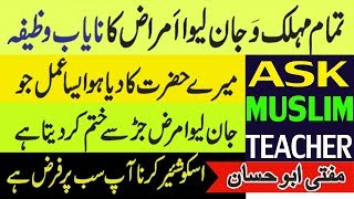 Wazifa for breathing problems anxiety in urdu ! dua for