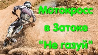 Мотокросс. Затока. HARD ENDURO. Джип. На песке. Мото. Клуб 4х4. Одесса. Эндуро. Гонки на мотоциклах.