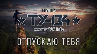 Группа ТУ-134 – Отпускаю тебя (2018)