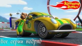 Мультики про машинки 🚗 | Крутые гонки | Сборник мультфильмов для мальчиков # 3