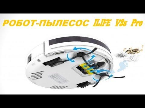 Робот пылесос ILIFE V3s Pro. Обзор и работа