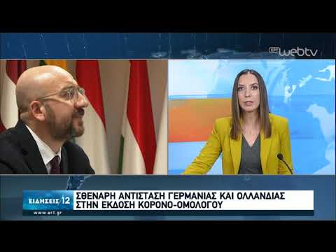 Ανοιχτό το ενδεχόμενο νέας έκτακτης συνόδου των ηγετών της ΕΕ | 27/03/2020 | ΕΡΤ