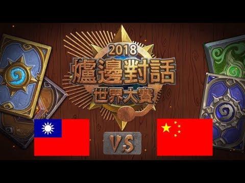 2018 世界大賽爐邊對話 - 台灣 vs 中國