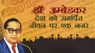 देश को सशक्त संविधान देकर गये भारत रत्न डॉ. भीमराव अम्बेडकर