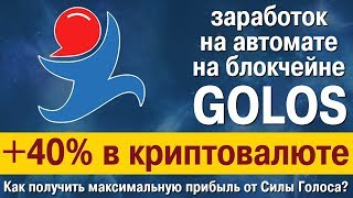 +40% годовых в криптовалюте GOLOS