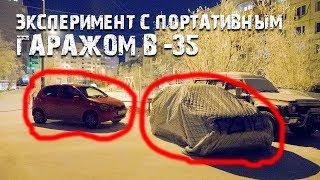 Эксперимент с портативным гаражом в -35 (Якутск)