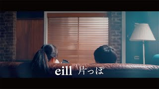eill | 片っぽ (Official Music Video)