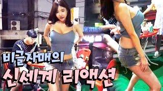코피날 뻔... 비글자매의 섹시! 신세계 리액션!![oh Hot] - KoonTV