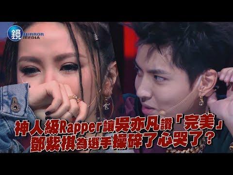 神人級Rapper讓吳亦凡讚「完美」 鄧紫棋為選手操碎了心哭了?