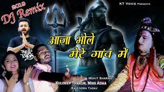 Tu Aaja Bhole Mere Gaon Me Remix   Mohit Sharma    Kuldeep Thakur   Miss Aada   Rajender Yadav  