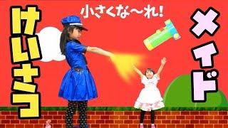 警察vsメイド★警察なりきりごっこ★ゲームごっこ★にゃーにゃちゃんねるnya-nya Channel