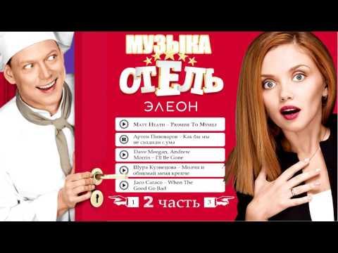 Музыка из Отель Элеон 2