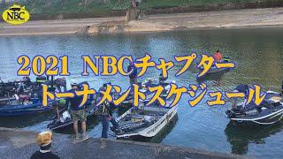 2021 NBCチャプター トーナメントスケジュール Go!Go!NBC!