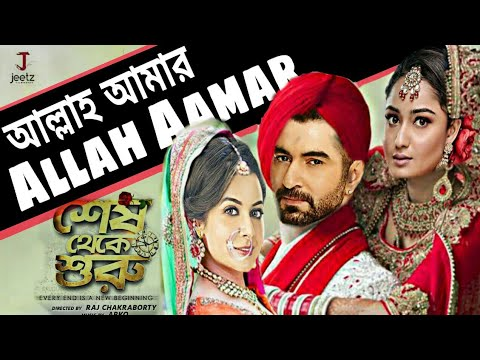 Download Allah Aamar | Sufi Song Review | Jeet | Koyel | Ritabhari | Sesh Theke Shuru 2019 HD Mp4 3GP Video and MP3