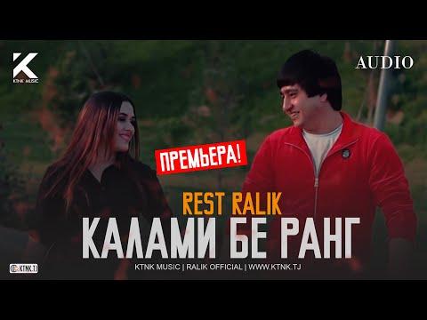 REST Pro (RaLiK) - Калами бе ранг (audio)