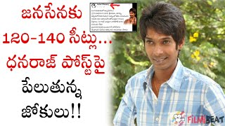 Comedian Dhanraj Post On Janasena Party Goes Viral | Pawan Kalyan || Filmibeat Telugu