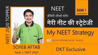 AIR 1 NEET 2020 Soyeb Aftab Shares his detailed strategy | रैंक 1 नीट 2020 शोए़ब आफताब की स्ट्रटेजी