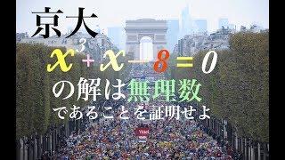 京都大学入試問題3次方程式が整数解を持たない時、解は無理数であることの証明高校数学