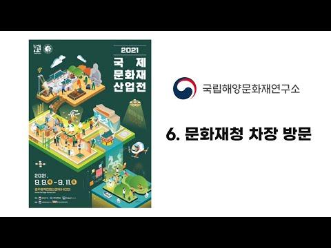 '2021 국제문화재산업전' 행사 부스 문화재청 차장 방문