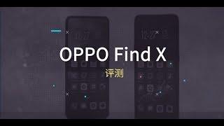 爱否 Fview   OPPO Find X评测