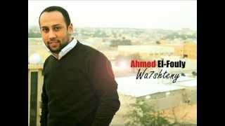 Ahmed El-Fouly - W7shteny / احمد الفولي - وحشتيني تحميل MP3