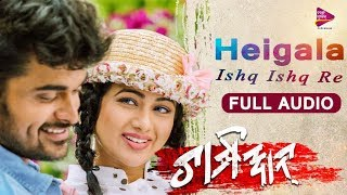 Full Audio: Heigala Ishq Re-Official | Champion | Archita & Sanu | Humane Sagar,Pragyan