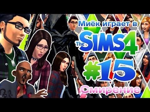 [Let's Play] Миёк играет в the Sims 4: #15 - Смирение и смерть