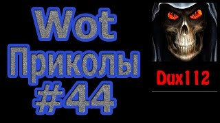 Wot-Coub Приколы #44