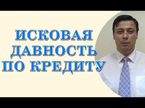 Исковая давность по кредиту (консультация юриста, адвоката Одесса)