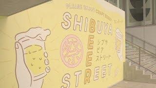 SHIBUYA BEER STREET<br>渋谷ストリームに夏限定ビアガーデン登場!