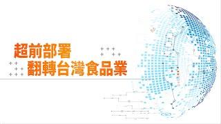 超前部署 翻轉台灣食品業|廣編企劃