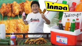 หนังสั้น | ขายไก่ทอดไม่มีกระดูก สู้ชีวิต | Selling boneless fried chicken. Great taste.