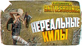 НЕРЕАЛЬНЫЕ КИЛЫ В PLAYERUNKNOWN'S BATTLEGROUNDS 🔥 ЭПИК ШОТЫ BATTLEGROUNDS