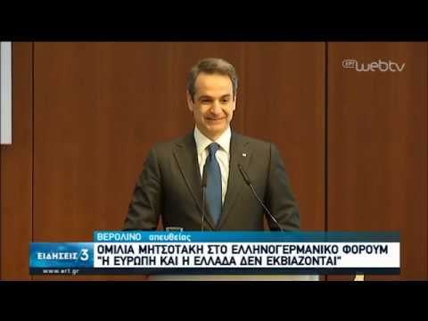 Ομιλία του Κ. Μητσοτάκη στο Ελληνογερμανικό Φόρουμ | 09/03/2020 | ΕΡΤ